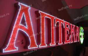 буквы реклама